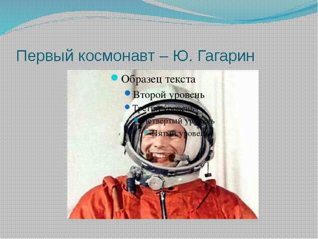 Первый космонавт – Ю. Гагарин