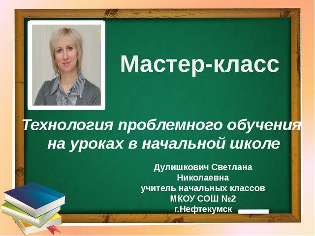 Мастер-класс Технология проблемного обучения на уроках в начальной школе Дул...