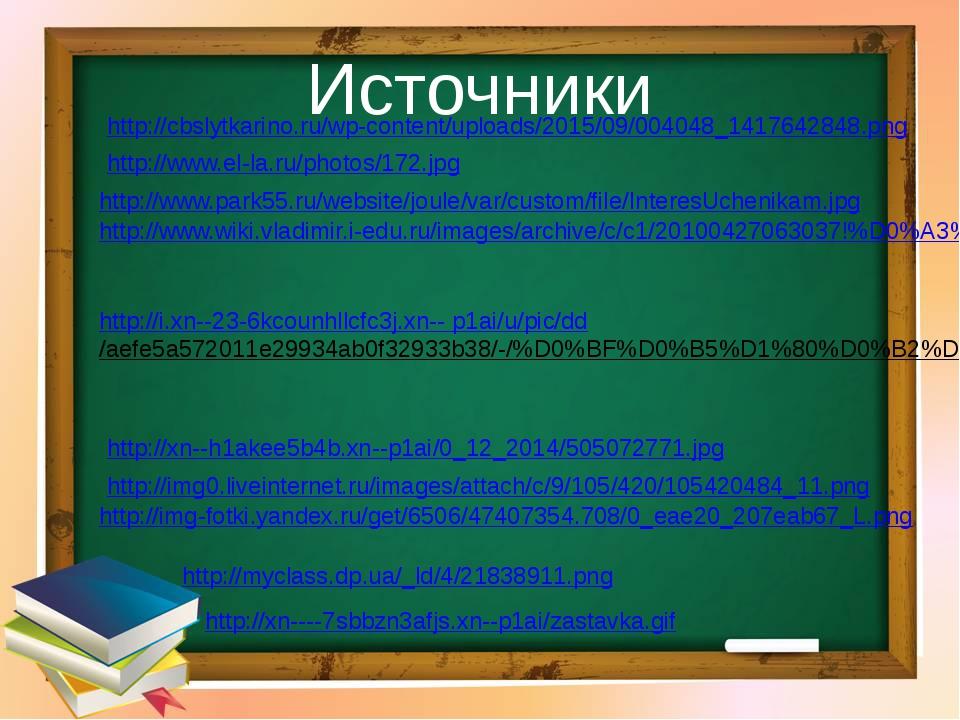 http://www.el-la.ru/photos/172.jpg Источники http://www.park55.ru/website/jou...
