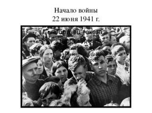 Начало войны 22 июня 1941 г.