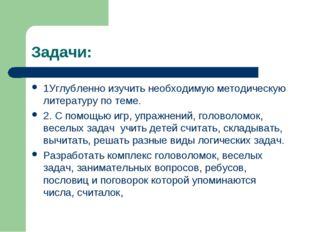 Задачи: 1Углубленно изучить необходимую методическую литературу по теме. 2. С
