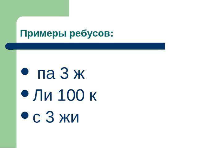 Примеры ребусов: па 3 ж Ли 100 к с 3 жи