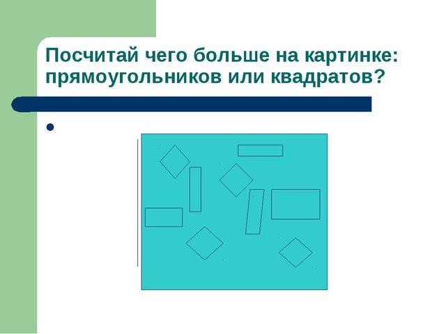 Посчитай чего больше на картинке: прямоугольников или квадратов?