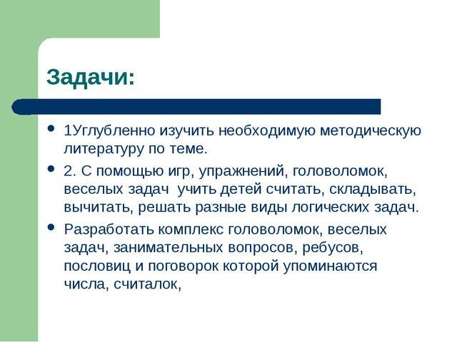 Задачи: 1Углубленно изучить необходимую методическую литературу по теме. 2. С...