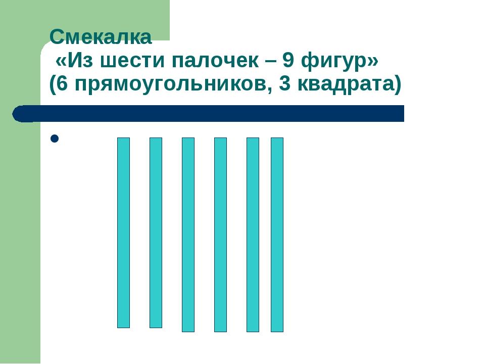 Смекалка «Из шести палочек – 9 фигур» (6 прямоугольников, 3 квадрата)