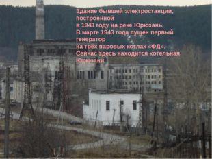 Здание бывшей электростанции, построенной в 1943 году на реке Юрюзань. В март