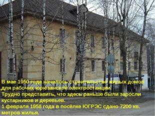 В мае 1950 года началось строительство жилых домов для рабочих юрюзанской эле