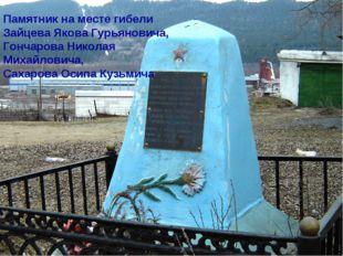 Памятник на месте гибели Зайцева Якова Гурьяновича, Гончарова Николая Михайло
