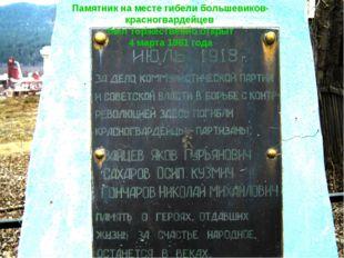 Памятник на месте гибели большевиков- красногвардейцев был торжественно откры