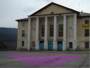 22 декабря 1967 года в посёлке энергетиков был торжественно открыт новый клуб