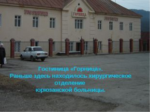 Гостиница «Горница». Раньше здесь находилось хирургическое отделение юрюзанск