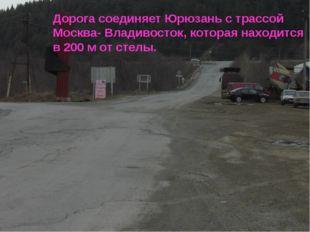 Дорога соединяет Юрюзань с трассой Москва- Владивосток, которая находится в 2