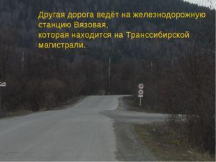 Другая дорога ведёт на железнодорожную станцию Вязовая, которая находится на