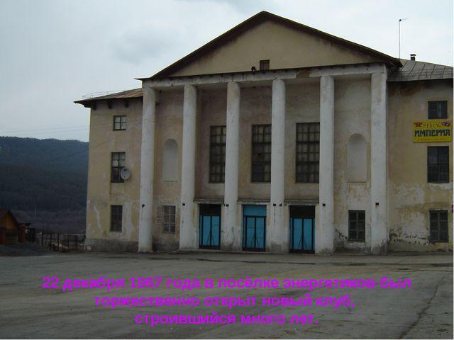 22 декабря 1967 года в посёлке энергетиков был торжественно открыт новый клуб...