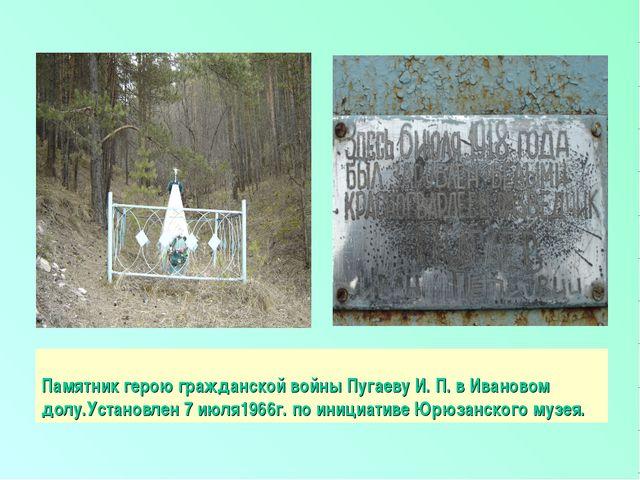 Памятник герою гражданской войны Пугаеву И. П. в Ивановом долу.Установлен 7 и...