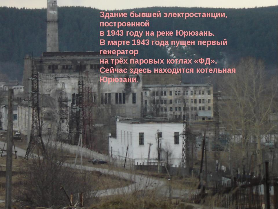 Здание бывшей электростанции, построенной в 1943 году на реке Юрюзань. В март...