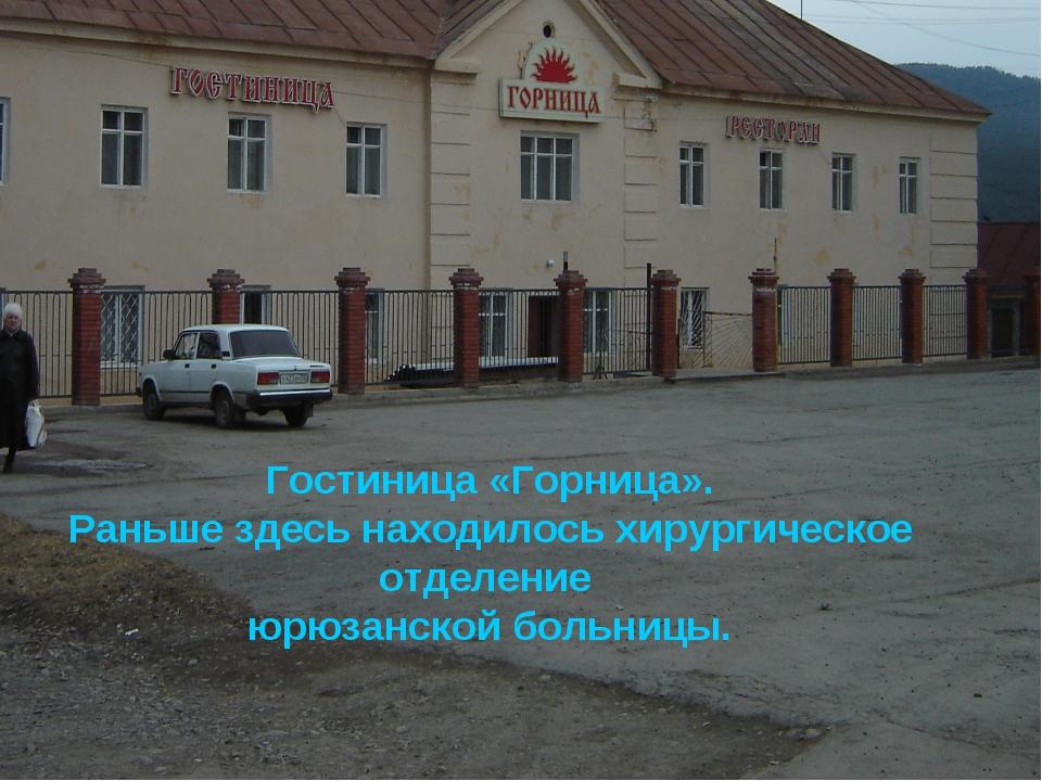 Гостиница «Горница». Раньше здесь находилось хирургическое отделение юрюзанск...