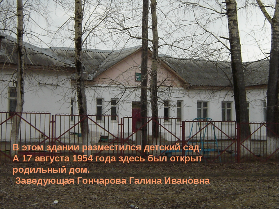 В этом здании разместился детский сад. А 17 августа 1954 года здесь был откры...
