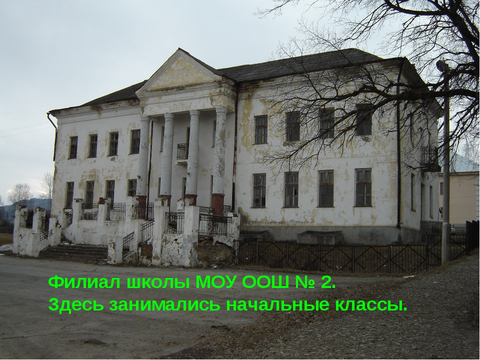 Филиал школы МОУ ООШ № 2. Здесь занимались начальные классы.
