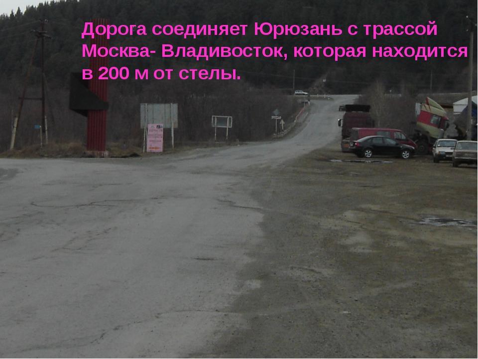 Дорога соединяет Юрюзань с трассой Москва- Владивосток, которая находится в 2...