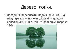 Дерево логіки. Завдання: переписати подані речення, на місці крапок уписуючи