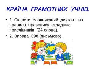 КРАЇНА ГРАМОТНИХ УЧНІВ. 1. Скласти словниковий диктант на правила правопису с