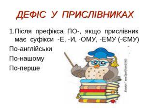 ДЕФІС У ПРИСЛІВНИКАХ 1.Після префікса ПО-, якщо прислівник має суфікси -Е, -И