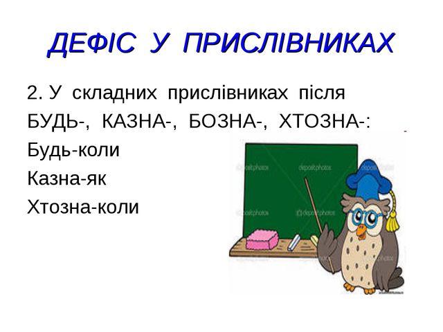 ДЕФІС У ПРИСЛІВНИКАХ 2. У складних прислівниках після БУДЬ-, КАЗНА-, БОЗНА-,...