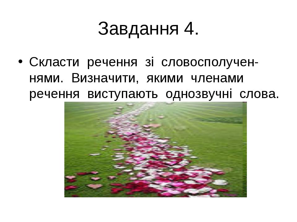 Завдання 4. Скласти речення зі словосполучен-нями. Визначити, якими членами р...