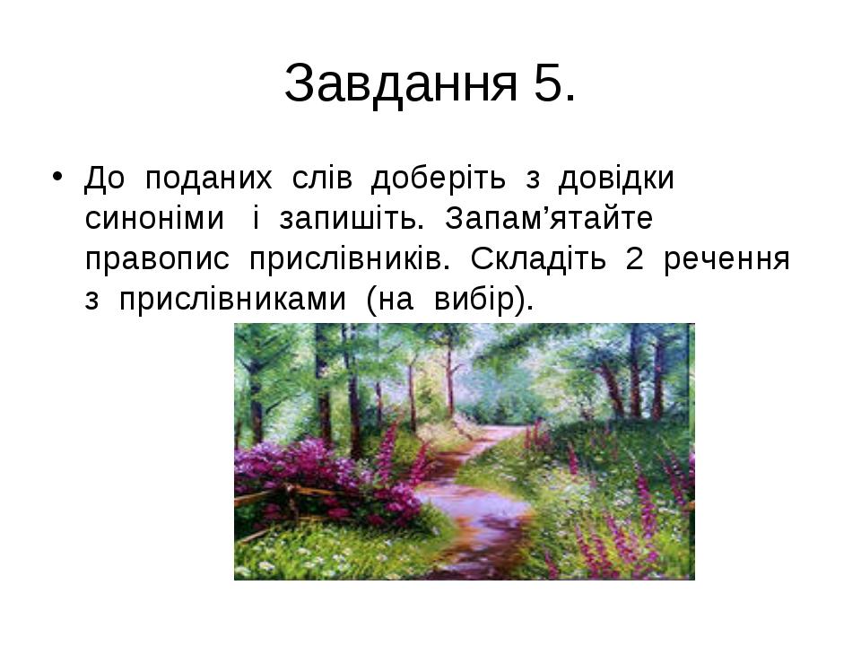 Завдання 5. До поданих слів доберіть з довідки синоніми і запишіть. Запам'ята...