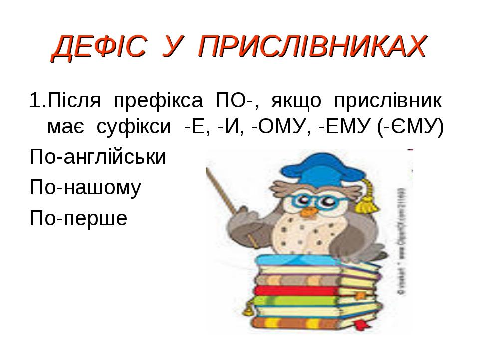 ДЕФІС У ПРИСЛІВНИКАХ 1.Після префікса ПО-, якщо прислівник має суфікси -Е, -И...