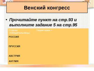 Венский конгресс Прочитайте пункт на стр.93 и выполните задание 5 на стр.95 С