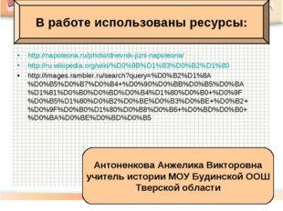 http://napoleona.ru/photo/dnevnik-jizni-napoleona/ http://ru.wikipedia.org/wi