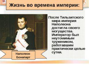 После Тильзитского мира империя Наполеона достигла своего могущества. Императ