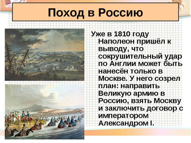 Уже в 1810 году Наполеон пришёл к выводу, что сокрушительный удар по Англии м...