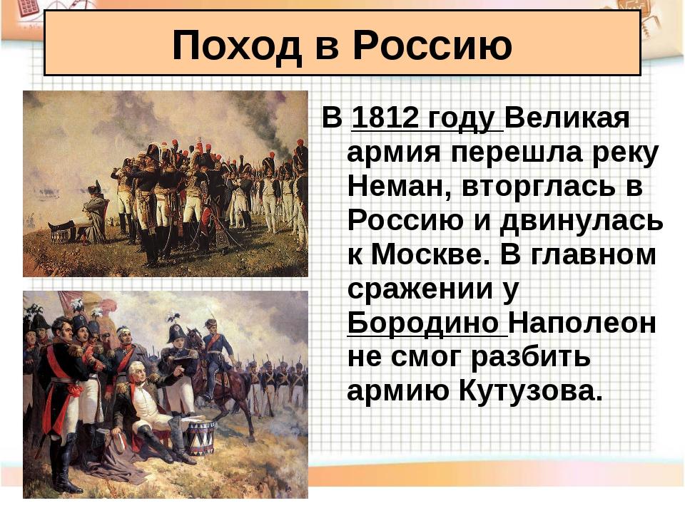 В 1812 году Великая армия перешла реку Неман, вторглась в Россию и двинулась...