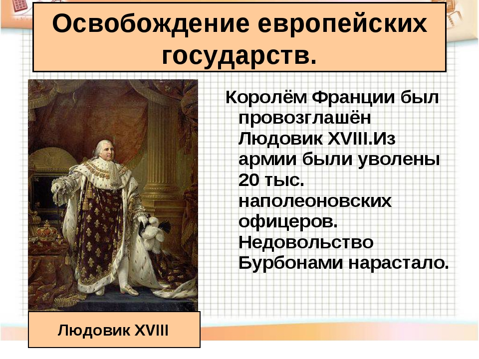 Королём Франции был провозглашён Людовик XVIII.Из армии были уволены 20 тыс....
