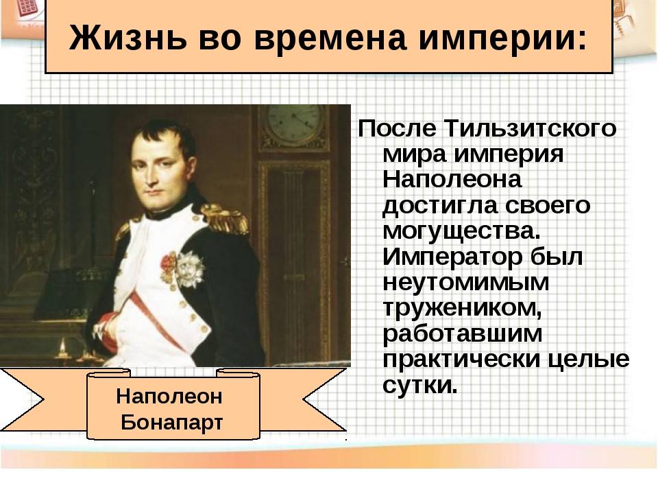 После Тильзитского мира империя Наполеона достигла своего могущества. Императ...