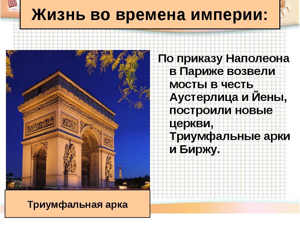 Жизнь во времена империи: По приказу Наполеона в Париже возвели мосты в честь...