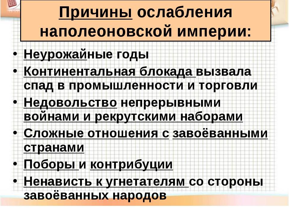 Причины ослабления наполеоновской империи: Неурожайные годы Континентальная б...