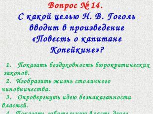 Вопрос № 14. С какой целью Н. В. Гоголь вводит в произведение «Повесть о капи