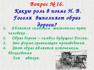 Вопрос № 16. Какую роль в поэме Н. В. Гоголя выполняет образ дороги? Являетс