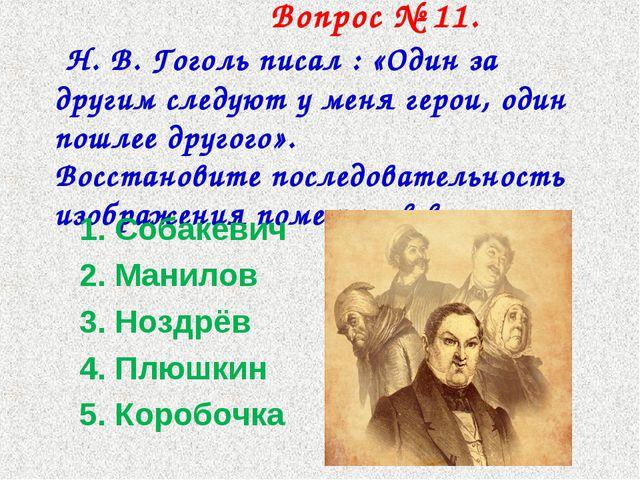 Вопрос № 11. Н. В. Гоголь писал : «Один за другим следуют у меня герои, один...