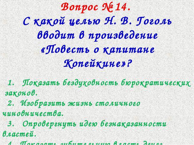 Вопрос № 14. С какой целью Н. В. Гоголь вводит в произведение «Повесть о капи...