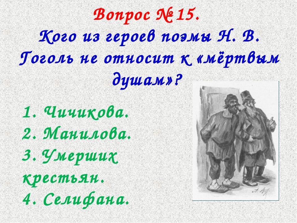 Вопрос № 15. Кого из героев поэмы Н. В. Гоголь не относит к «мёртвым душам»?...