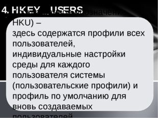 4. HKEY _ USERS (сокращенное обозначение HKU) – здесь содержатся профили всех