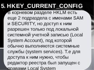 5. HKEY_CURRENT_CONFIG В корневом разделе HKLM есть еще 2 подраздела с именам
