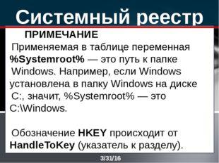 Системный реестр ПРИМЕЧАНИЕ Применяемая в таблице переменная %Systemroot% — э