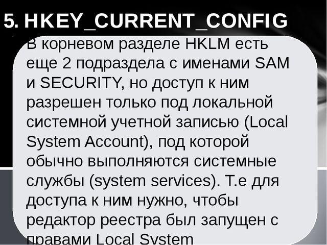 5. HKEY_CURRENT_CONFIG В корневом разделе HKLM есть еще 2 подраздела с именам...