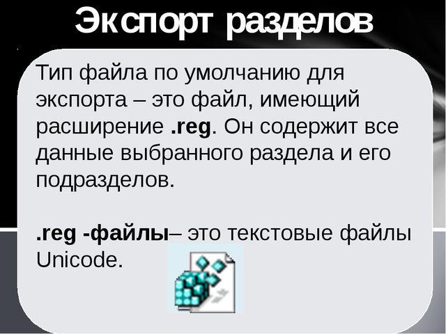 Тип файла по умолчанию для экспорта – это файл, имеющий расширение .reg. Он...